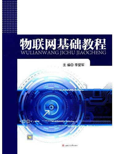 物联网基础教程