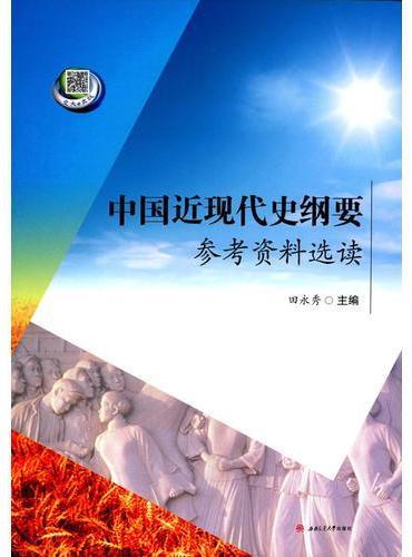 中国近现代史纲要参考资料选读