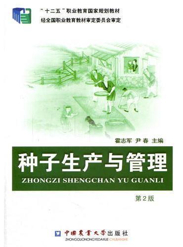 种子生产与管理
