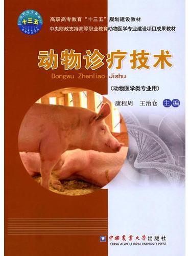 动物诊疗技术