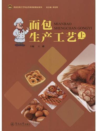 面包生产工艺(上)(食品生物工艺专业改革创新教材系列)