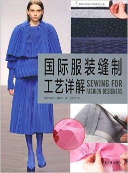 国际服装缝制工艺详解