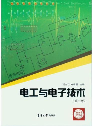 电工与电子技术(第二版)