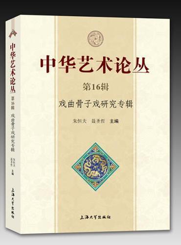 中华艺术论丛(第16辑)——戏曲骨子戏研究专辑
