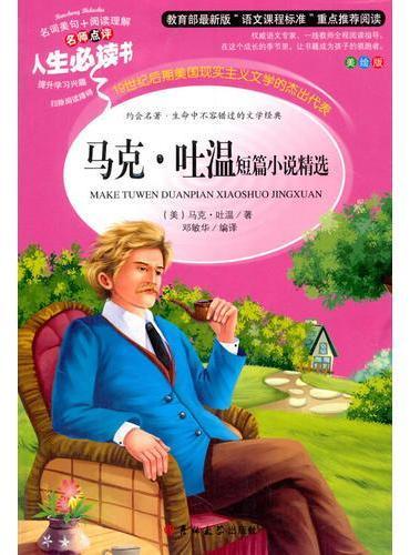 马克吐温短篇小说精选 教育部新课标推荐书目-人生必读书 名师点评 美绘插图版