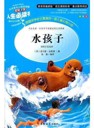 水孩子 教育部新课标推荐书目-人生必读书 名师点评 美绘插图版
