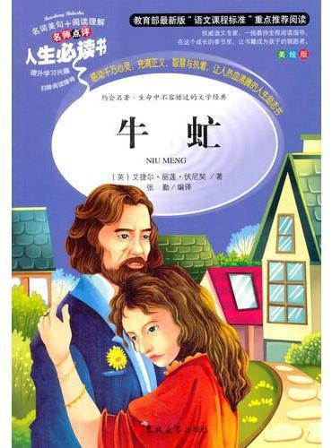 牛虻 教育部新课标推荐书目-人生必读书 名师点评 美绘插图版