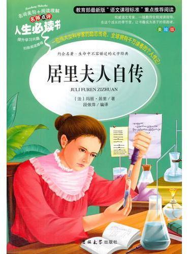 居里夫人自传 教育部新课标推荐书目-人生必读书 名师点评 美绘插图版