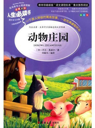动物庄园 教育部新课标推荐书目-人生必读书 名师点评 美绘插图版
