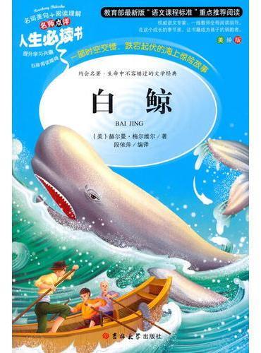 白鲸 教育部新课标推荐书目-人生必读书 名师点评 美绘插图版