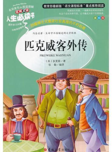匹克威客外传 教育部新课标推荐书目-人生必读书 名师点评 美绘插图版