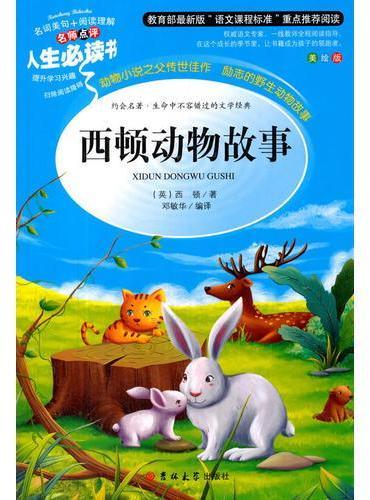 西顿动物故事 教育部新课标推荐书目-人生必读书 名师点评 美绘插图版