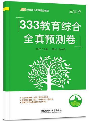 333教育综合全真预测卷