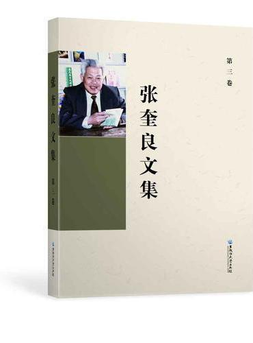 张奎良文集 第三卷