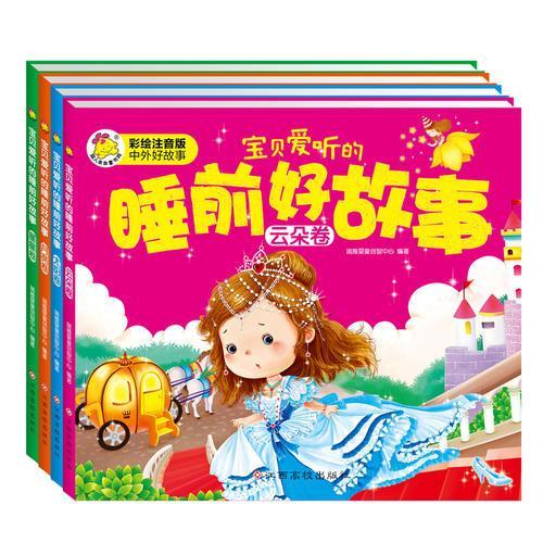 宝贝爱听的睡前好故事共4册:月亮卷+云朵卷+星星卷+太阳卷