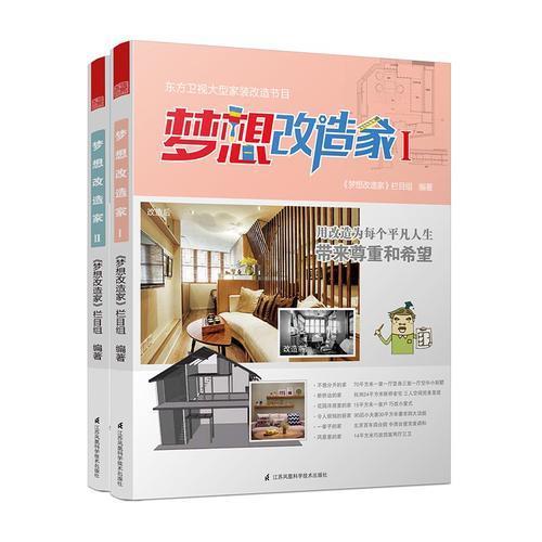 梦想改造家(1、2)(套装 共2册)