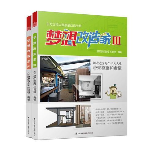 梦想改造家(3、4)(套装 共2册)