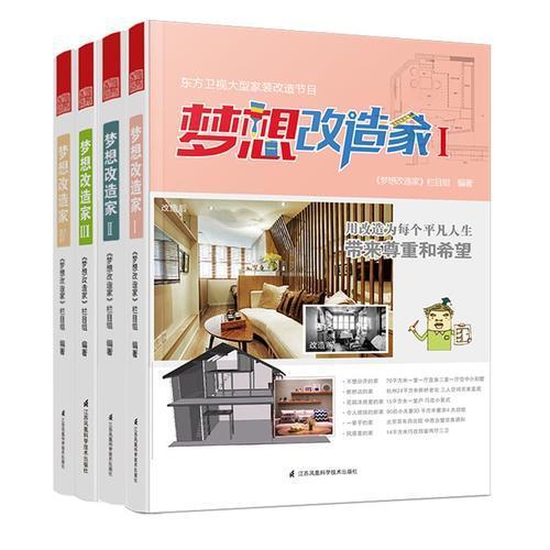 梦想改造家(1、2、3、4)(套装 共4册)