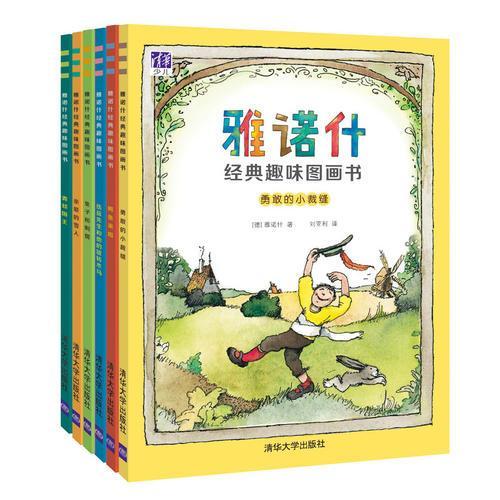 德国儿童文学大师作品:雅诺什经典趣味图画书(套装共6册)