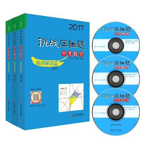 2017挑战压轴题·中考数学物理化学精讲解读篇套装(全三册)