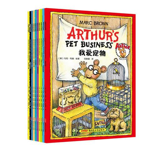 亚瑟小子双语阅读系列(全10册)