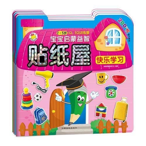 宝宝启蒙益智贴纸屋 共4册:百变果蔬、交通工具、快乐学习、奇妙动物
