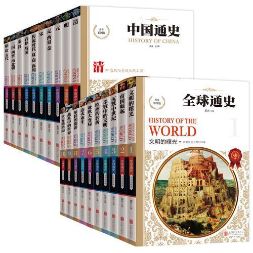 中国通史 全球通史 全彩套装共20册