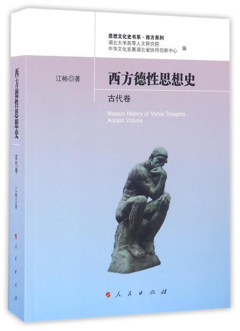 西方德性思想史(古代卷)(思想文化史书系  西方系列)