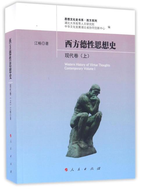西方德性思想史(现代卷)(上)(思想文化史书系  西方系列)