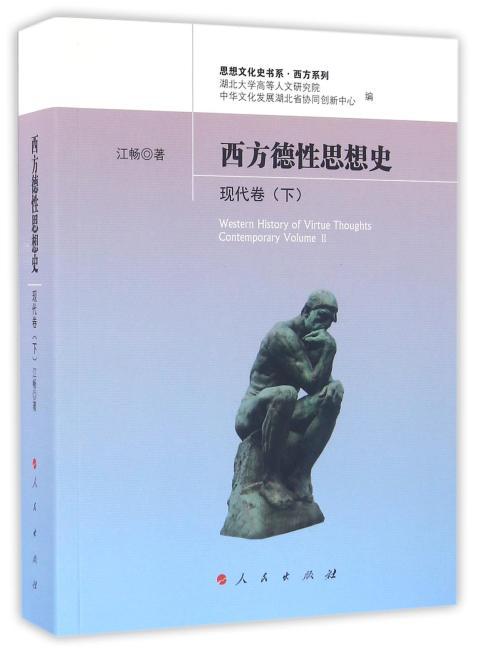 西方德性思想史(现代卷)(下)(思想文化史书系  西方系列)
