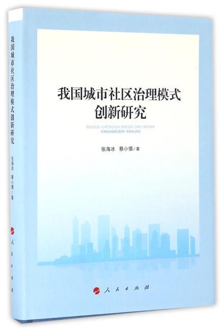 我国城市社区治理模式创新研究