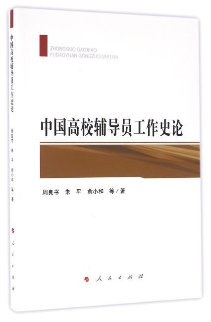 中国高校辅导员工作史论