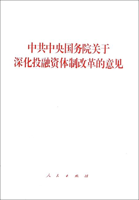中共中央国务院关于深化投融资体制改革的意见