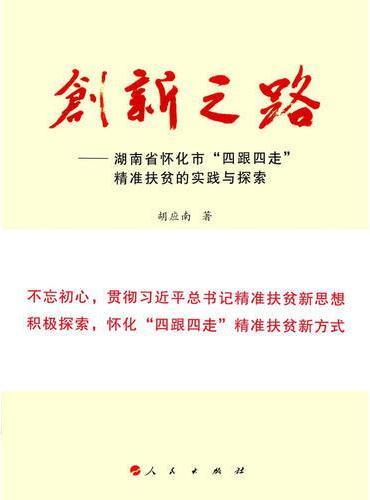 """创新之路——湖南省怀化市""""四跟四走""""精准扶贫的实践与探索"""