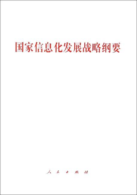 国家信息化发展战略纲要