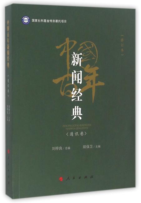 中国百年新闻经典——通讯卷(修订版)