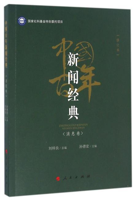 中国百年新闻经典——消息卷(修订版)