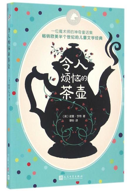银色独角兽系列:令人烦恼的茶壶
