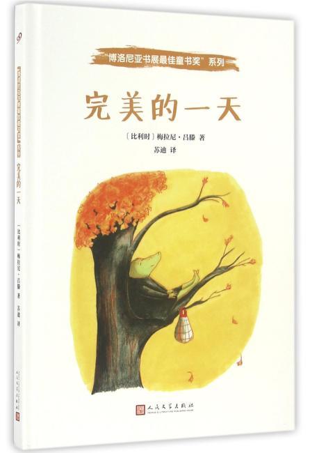 博洛尼亚书展最佳童书奖:完美的一天