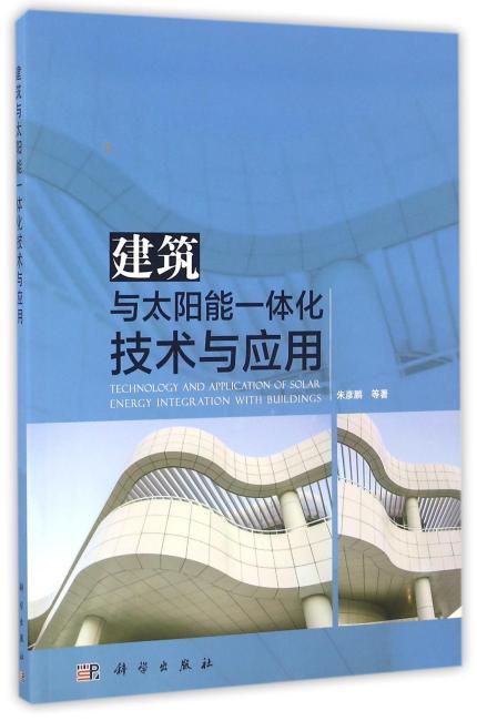 建筑与太阳能一体化技术与应用