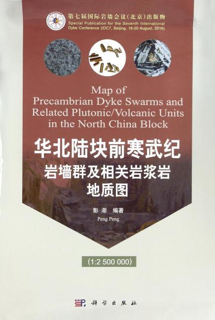 华北陆块前寒武纪岩墙群及相关岩浆岩地质图