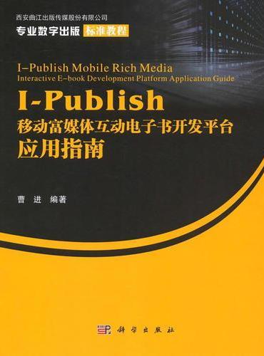 I-Publish移动富媒体互动电子书开发平台应用指南