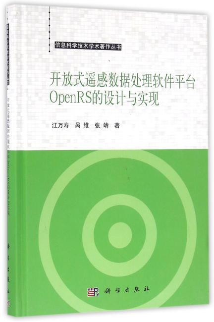 开放式遥感数据处理软件平台OpenRS的设计与实现
