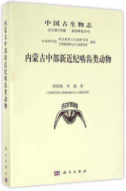 内蒙古中部新近纪啮齿类动物