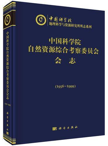 中国科学院自然资源综合考察委员会会志