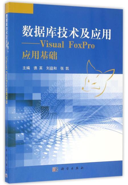数据库技术及应用——Visual Foxpro应用基础