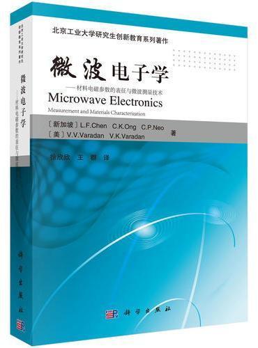 微波电子学——材料电磁参数的表征与微波测量技术