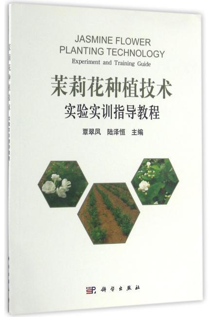 茉莉花种植技术实验实训指导教程