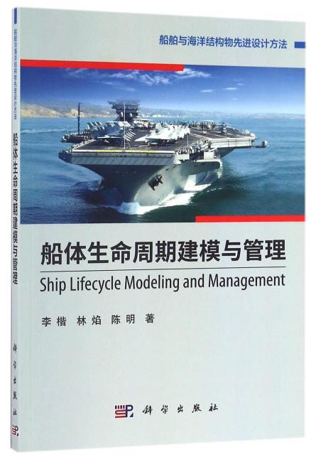 船体生命周期建模与管理