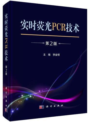 实时荧光PCR技术(第2版)